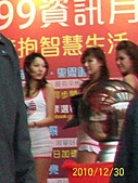 2010年高雄資訊展:高雄2010年資訊展 006.jpg