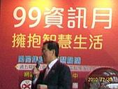2010年高雄資訊展:高雄2010年資訊展 014.jpg