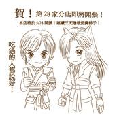 仙三雜誌用圖-惡搞:1493895354.jpg