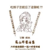 仙三雜誌用圖-惡搞:1493895345.jpg