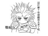 仙三雜誌用圖-惡搞:1493895361.jpg