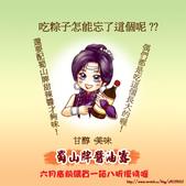 仙三雜誌用圖-惡搞:1493895346.jpg