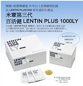 米蕈百活健 活性多醣體複合物 (BioBran) Lentin Plus 1000 LY:米蕈百活健 BIOBRAN,日本原裝品 LENTIN PLUS 1000 LY