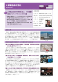 日本大和藥品官方文件:中小企業300社-需要獲得項目