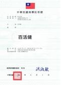 米蕈百活健 活性多醣體複合物 (BioBran) Lentin Plus 1000 LY:百活健 商標.jpg