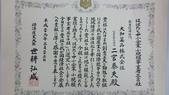 日本大和藥品官方文件:300社表彰状