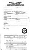 米蕈百活健 活性多醣體複合物 (BioBran) Lentin Plus 1000 LY:輸入許可LENTIN-20160919.jpg
