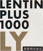 米蕈百活健 活性多醣體複合物 (BioBran) Lentin Plus 1000 LY:米蕈百活健 Biobran,日本原裝品名
