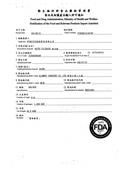 納豆 錠 納豆桿菌胜肽酵素 F 大和藥品株式會社 NKCP:輸入許可NKCP-20160921.jpg