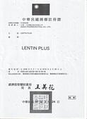 米蕈百活健 活性多醣體複合物 (BioBran) Lentin Plus 1000 LY:米蕈百活健 商標註冊 Lentin Plus