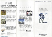 米蕈百活健 活性多醣體複合物 (BioBran) Lentin Plus 1000 LY:米蕈百活健 BIOBRAN dm outside