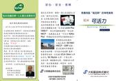 可活力 乳酸菌生成素 大和藥品株式會社 Kefira Plus:乳酸菌 生成素 大和藥品 可活力 new Kefira Plus tw dm-090613-front.jpg