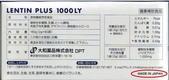 米蕈百活健 活性多醣體複合物 (BioBran) Lentin Plus 1000 LY:米蕈百活健 1000LY box-2