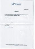 日本大和藥品官方文件:官方經銷商證書 富綱貿易有限公司
