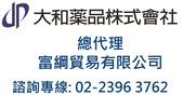 日本大和藥品官方文件:大和藥品株式會社