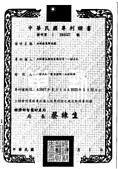 納豆 錠 納豆桿菌胜肽酵素 F 大和藥品株式會社 NKCP:納豆 錠 中華民國專利證書