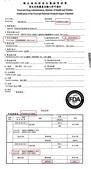 日本大和藥品官方文件:輸入許可LENTIN-20160919.jpg
