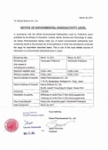 日本大和藥品官方文件:官方環境幅射劑量通知:安全