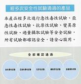 日本大和藥品官方文件:產品通過安全試驗項目