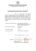 日本大和藥品官方文件:Aliment GMP (from Jul 2011)