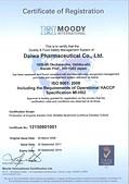 日本大和藥品官方文件:大和藥品株式會社 Daiwa ISO + HACCP