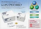 日本大和藥品官方文件:LENTIN PLUS 1000 LY Japan DM.JPG