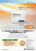 納豆 錠 納豆桿菌胜肽酵素 F 大和藥品株式會社 NKCP:納豆 錠 日本原裝專利 NKCP 血液黏度降低劑