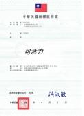 可活力 乳酸菌生成素 大和藥品株式會社 Kefira Plus:可活力 商標.jpg