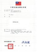 愛保月見草 乳膏 大和藥品株式會社  EPOGLAN:registration certificate-Epoglan.jpg