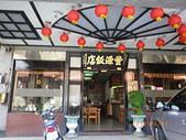 20121006-09_嘉義+鹽水+南投+埔里:IMGP0956.JPG