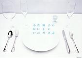 小倉優子最新寫真-變貌:www11.jpg