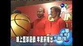 鐵道伯的國內外新聞訊息相關相簿:線上籃球遊戲 年底前推出
