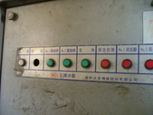 台鐵相關相簿:英國婆的冷氣機配電盤 (2)