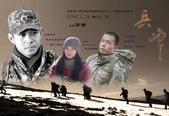 國內外國防軍警消防保全相簿:兵峰
