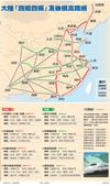 高林糖鐵捷運相關相簿:2020大陸高鐵里程 占世界一半 img_b.jpg