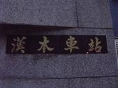 台鐵相關相簿:漢本站站名橫牌