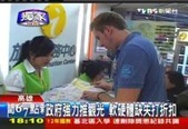 鐵道伯的國內外新聞訊息相關相簿:遊客服務站寫中文溝通 老外遊台難行