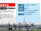 國內外國防軍警消防保全相簿:P-3C抵台 空軍噴水相迎 1.jpg
