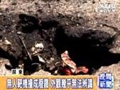 國內外國防軍警消防保全相簿:無人靶機失控墜 掉落馬路砸3尺深大洞