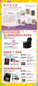 廣告照片:0509Hsinchu-special-offer.jpg