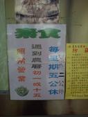 廣澤素食--北投素食小吃:休息時間.jpg