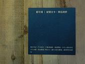 叭噗mix 97視傳所年度展:P1050830.JPG