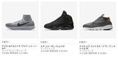 sale_info:1060424-nike-jp-sale_01.jpg