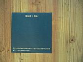 叭噗mix 97視傳所年度展:P1050842.JPG