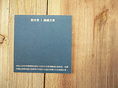 叭噗mix 97視傳所年度展:P1050909.JPG
