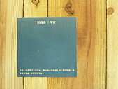 叭噗mix 97視傳所年度展:P1050868.JPG