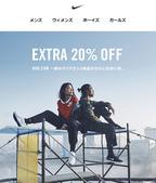 sale_info:1070424-nike-jp-sale_00.jpg