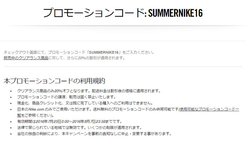 sale_info:1050801-nike-jp-sale_00.jpg