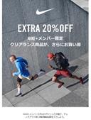 sale_info:1070925-nike-jp-sale_00.jpg