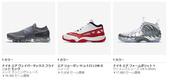 sale_info:1070424-nike-jp-sale_03.jpg
